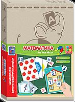 Дидактический материал с магнитами VT3701 (Математика)