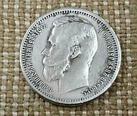 Сувенирная монета 1 Рубль 1905. Николай II