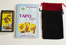 Набор таролога : Таро Уэйта в мешочке с книгой Ключевые понятия Хайо Банцхаф ( ukraine )