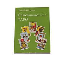 Самоучитель по Таро, Хайо Банцхаф