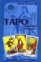 Книга Таро. Ключевые понятия. Учебник и расклады. Хайо Банцхаф