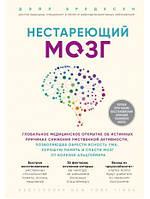 Нестареющий мозг. Глобальное медицинское открытие об истинных причинах снижения умственной активности
