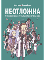 Неотложка. Графический роман о врачах, пациентах и борьбе за жизньLes mille et une vies des urgences