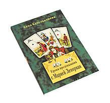 Книга Уроки предсказания с Марией Ленорман, Анна Котельникова