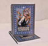 Щоденник Таролога ( чорно-білий ), фото 2
