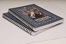 Дневник Таролога ( чёрно-белый )