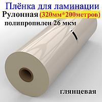 Ламінація Рулонна 320мм х 200 метрів ВОРР 26 мкм глянець