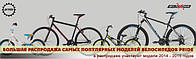Распродажа велосипедов Pride 2015