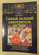 Книга Самый полный самоучитель по Таро, Вера Склярова