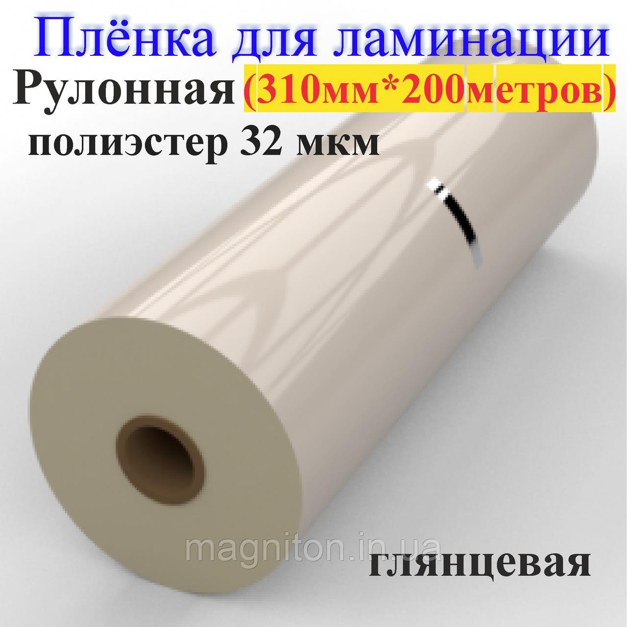 Ламинация Рулонная 310мм х 200 метров  32 мкм глянец полиэстер