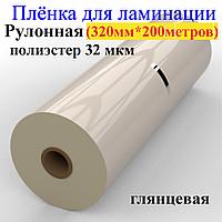 Ламінація Рулонна 320мм х 200 метрів 32 мкм глянець поліестер