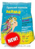 Стиральный порошок на натуральной основе МАМА (бесфосфатный), 2,4кг