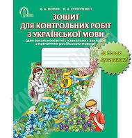 Українська мова 5 клас Зошит для контрольних робіт Нова програма Авт: Ворон А. Вид-во: Освіта