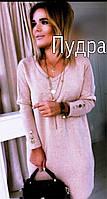 Стильное Женское Платье Норма и Ботал 6АСА Пуговки на руковах