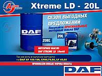 Моторное масло для DAF 10W40 оригинал Xtreme LD 20 литров полусинтетика Евро 2 3 4 5 6 для двигателя XF/CF/LF