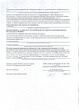 Фітоконцентрат з прополісу [Природний антибіотик. 10% спиртова настоянка прополісу], фото 3