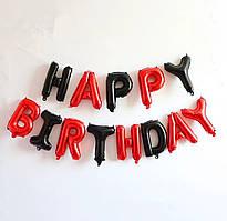 Шар-Гирлянда Happy Birthday (чёрно-красная)