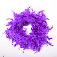Боа из перьев 80г (фиолетовое)