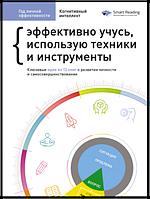 Год личной эффективности. Сборник №1 (Когнитивный интеллект) + аудиокнига