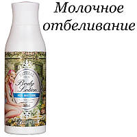Лосьон для тела Danjia natural body lotion №018, 360ml
