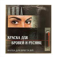 Краска для бровей и ресниц Анна, черная