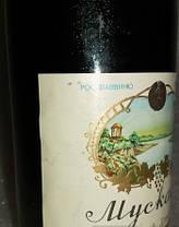 Вино 1985 года игристое Мускат донской СССР, фото 3