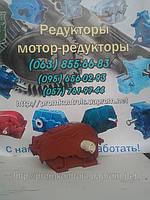 Редукторы РЦД-250, РЦД-350, РЦД-400