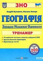 Кузишин А.В ЗНО 2020 Географія. Тренажер для підготовки до ЗНО