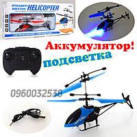 Вертолет на пульту