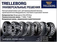 Шины Trelleborg для погрузчиков