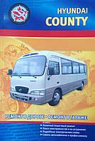 HYUNDAI COUNTY   • Ремонт в дороге   • Ремонт в гараже   Практическое руководство