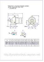 Мотор-редукторы МПО2М-10-2190-0,37/0,63