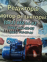 Мотор-редуктор МЧ-125-11,4
