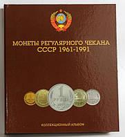 Капсульный альбом для обиходных монет СССР 1961-1991 гг