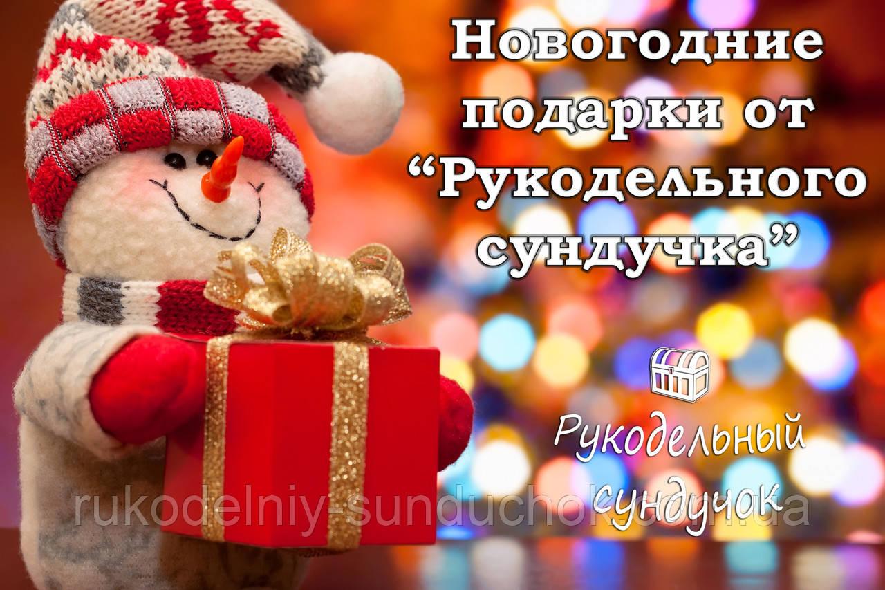 """Новогодние подарки от """"Рукодельного сундучка"""""""