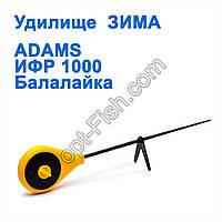 Удилище ЗИМА Adams ИФР1000 балалайка (14)