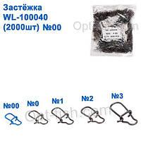 Техническая упаковка Застежка WL-100040 (2000шт) №00