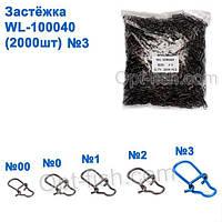 Техническая упаковка Застежка WL-100040 (2000шт) №3