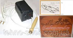 Випалювач по дереву з регулюванням напруги (пирограф)+набір для випалювання в подарунок
