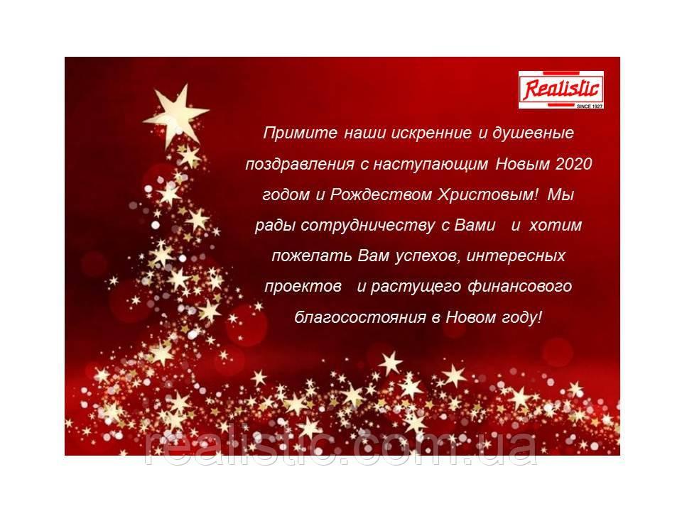 C наступающим Новым 2020 годом и Рождеством христовым!