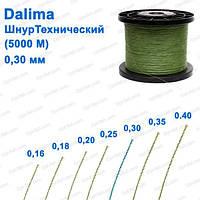 Шнур технический Dalima (5000м) 0,30mm