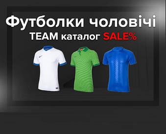 Футболки чоловічі TEAM-каталог