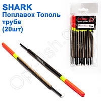 Поплавок Shark Тополь труба T2-10N0121 (20шт)