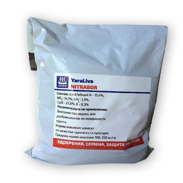 Азотно-кальциевое удобрение с бором, кальциевая селитра, Яра Нитрабор, Yara NITRABOR, (2,5 кг)