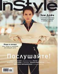 InStyle журнал ИнСтайл №11 ноябрь 2019
