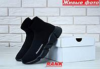 Кроссовки мужские Balenciaga Speed Trainer в стиле Баленсиага Спид Трейнер черные