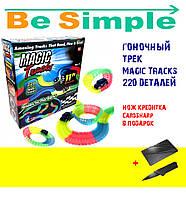 Гоночный трек Magic Tracks 220 деталей УЦЕНКА