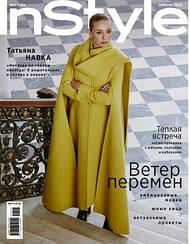 InStyle журнал ИнСтайл №01 январь 2020