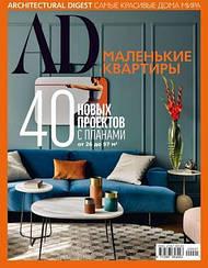 AD. Architectural Digest. Спецвыпуск 2020
