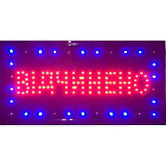 Светодиодная торговая LED вывыеска табличка реклама ВІДЧИНЕНО на украинском языке HLV 48х25 см